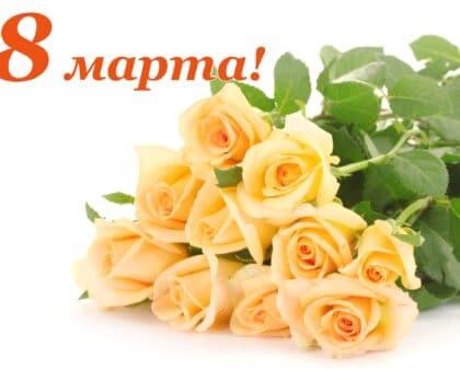 Интернет-магазин Furni поздравляет всех женщин с прекрасным весенним праздником!!!